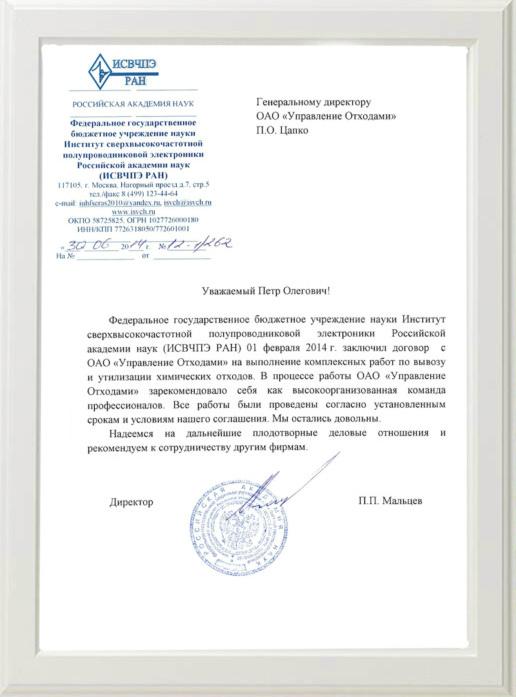 Благодарственное письмо «ИСВЧПЭ РАН»