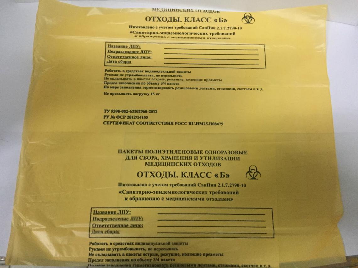 Пакеты для утилизации медицинских отходов